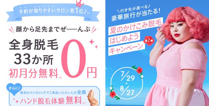 KIREIMO(キレイモ) 池袋東口店