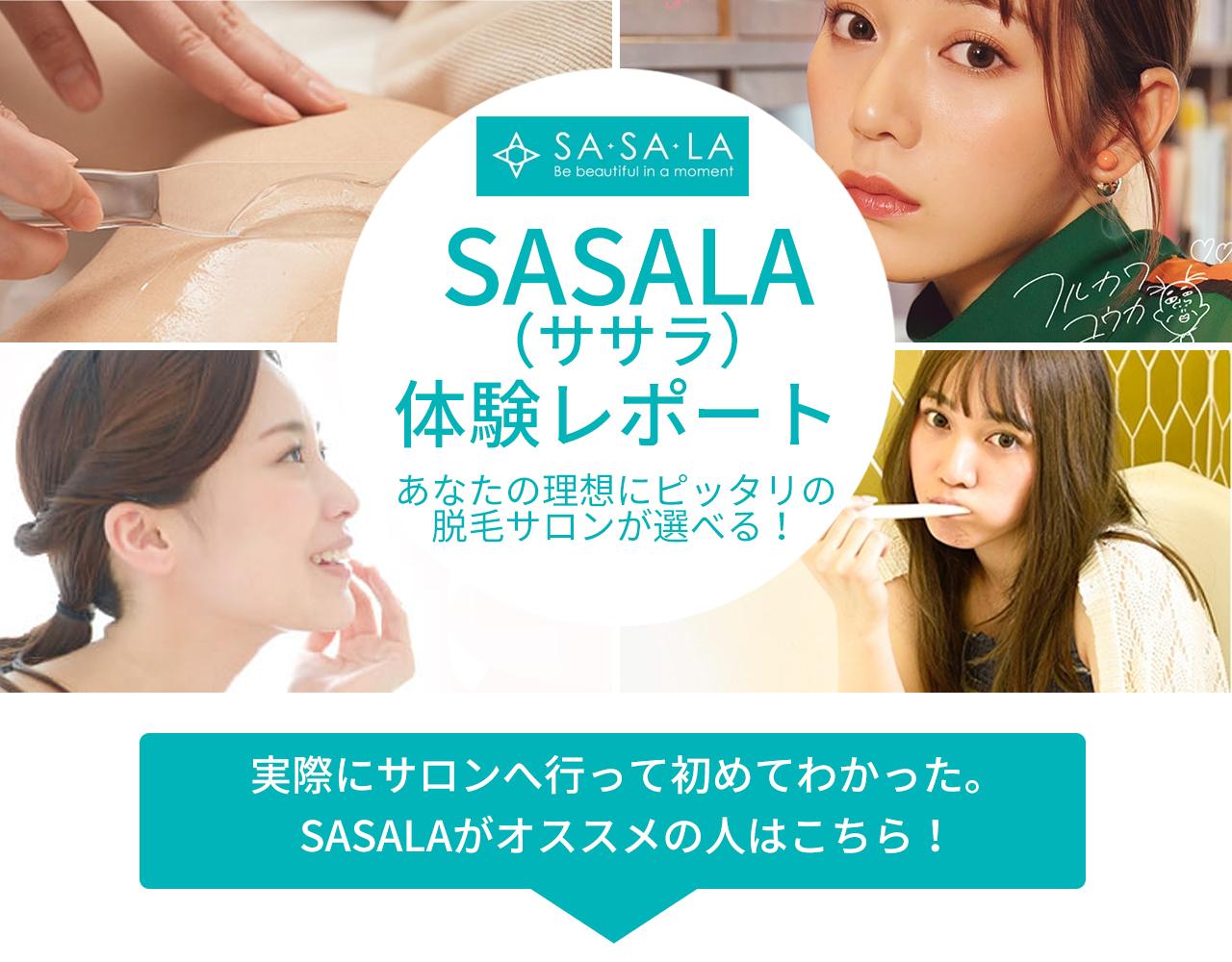 『SASALA』体験レポート