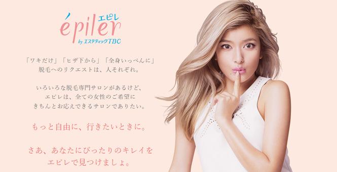 epiler(エピレ byエステティックTBC)
