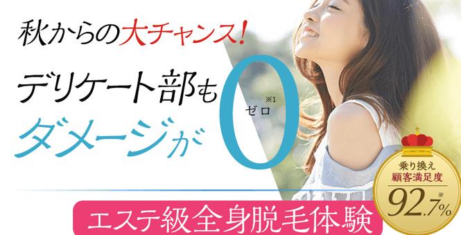 Dione(ディオーネ) 新宿本店 Premium